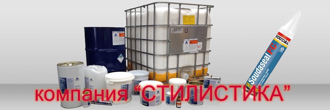 """компания """"СТИЛИСТИКА"""" - товары строительной химии"""